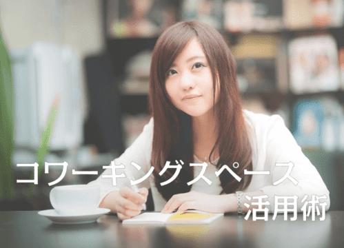 「就活している大学生へ」名古屋のコワーキングスペースオーナーのつぶやき