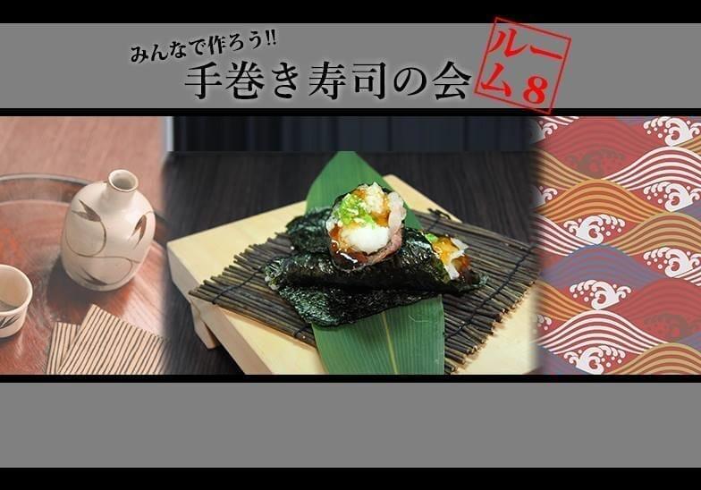 【終了しました】みんなで手巻き寿司を作ろうの会!!Room8懇親会