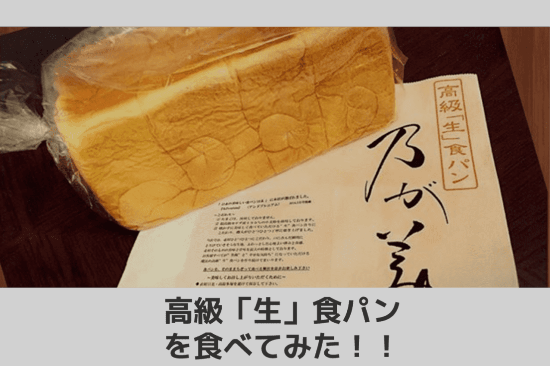 超話題の高級「生」食パンをRoom8のイベントで食べてみた!!