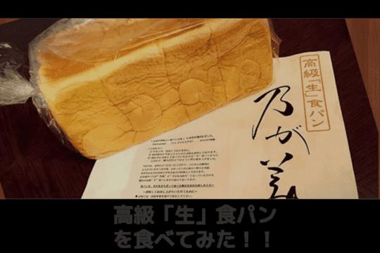 【終了しました】こんなに美味しい食パンがコワーキングスペースで食べられる。