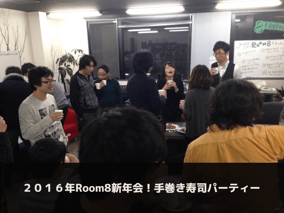 【満員御礼!】Room8新年会で手巻き寿司をやってみた!