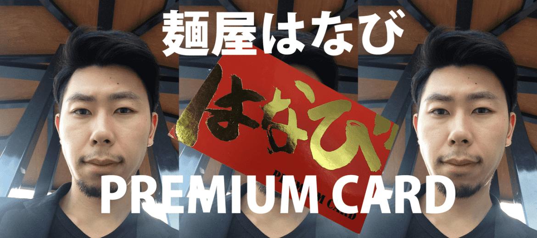 【台湾まぜそば】都市伝説?麺屋はなびに常連だけが手にできるPREMIUM CARDがあるらしい。
