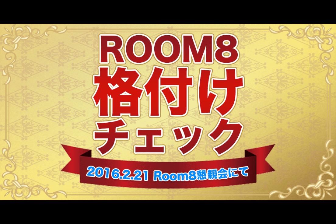 【終了しました】2月21日 Room8格付けチェック(懇親会)