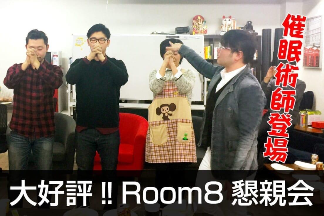 Room8格付けチェック(第4回懇親会)