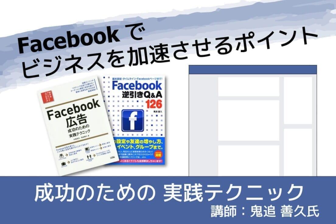 Facebookを上手に使ってビジネスに春到来!【でらスタ the 3rd】