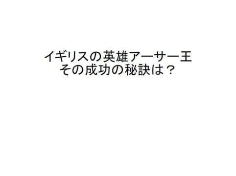 アーサー⑤