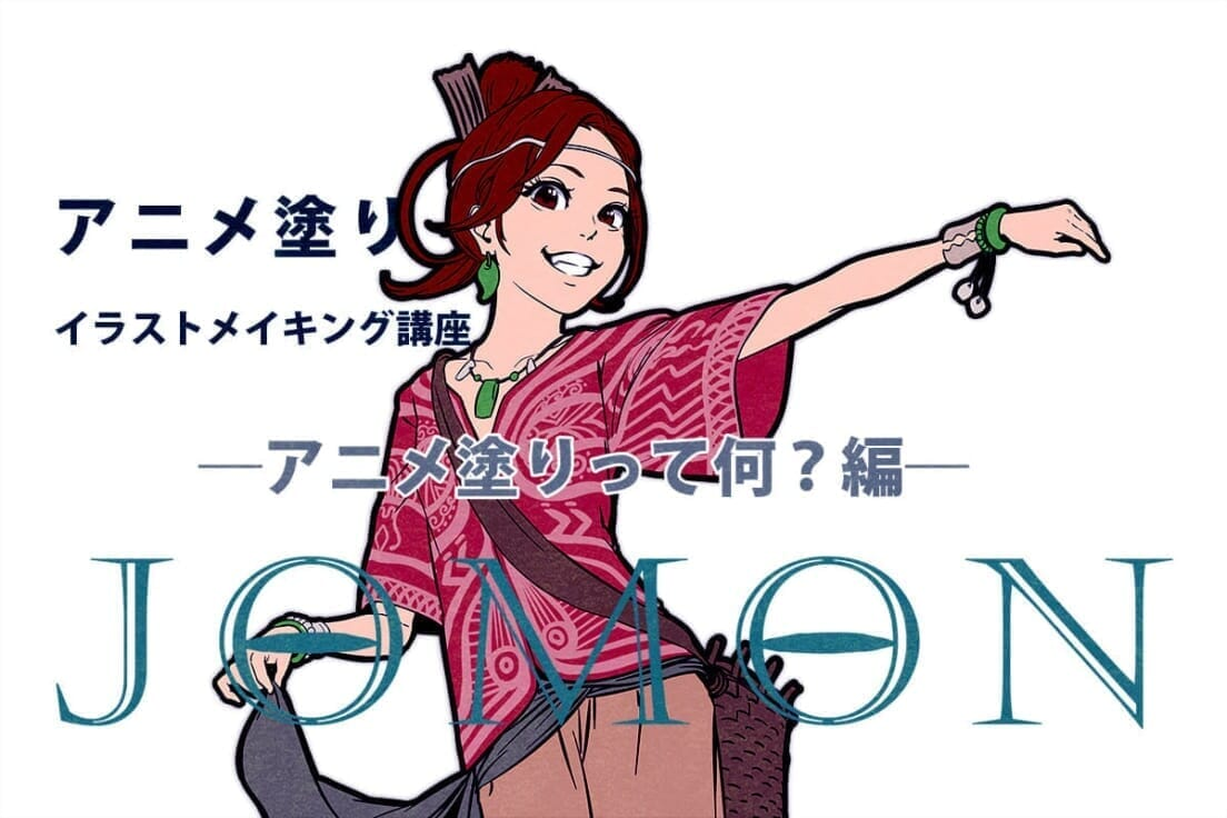 縄文の子をアニメ塗りで描いてみた!イラストメイキング講座(アニメ塗りって何?編)