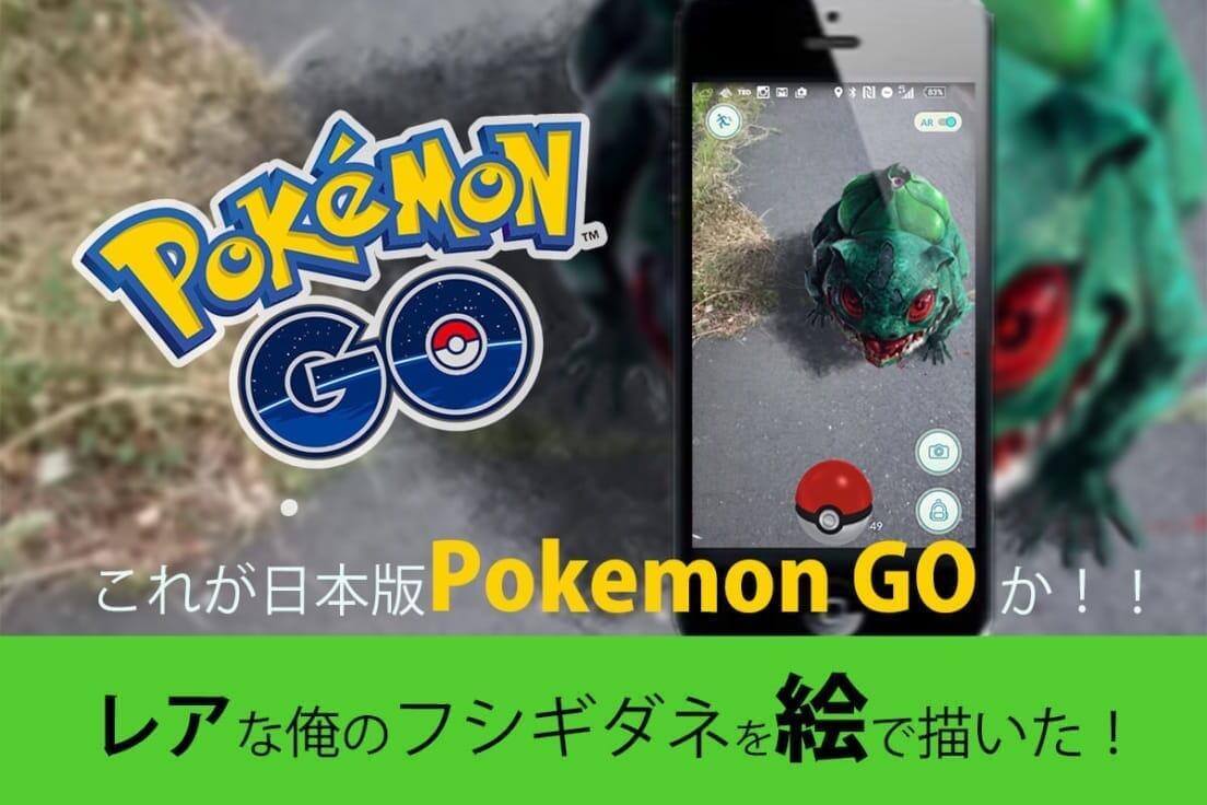 イラストメイキング!これが日本版PokemonGOか!!レアな俺のフシギダネを絵で描いた!〔動画付き〕