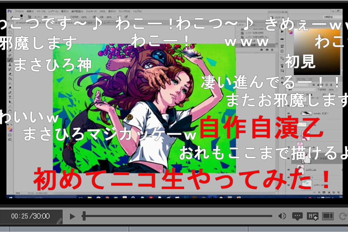 これからライブ動画が流行りそうなので、興味あったけど何もしらないニコ生で絵描きが生放送してみた!!
