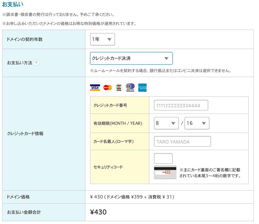 スクリーンショット 2016-08-14 9.58.41