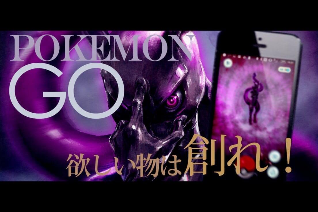 イラストメイキング【ポケモンGO】ミュウツー全然ゲットできないから作った!(動画付き)