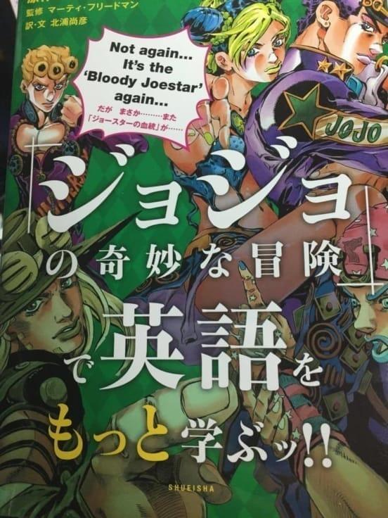 海外展開エージェントの目から見た「『ジョジョの奇妙な冒険』で英語をもっと学ぶッ!!」