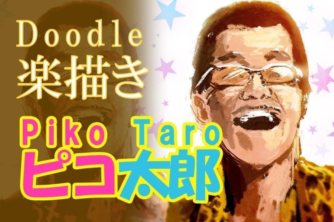 【イラストメイキング】いま巷で大人気のアイドル、こさk…じゃなくピコ太郎を気楽に描いてみた!