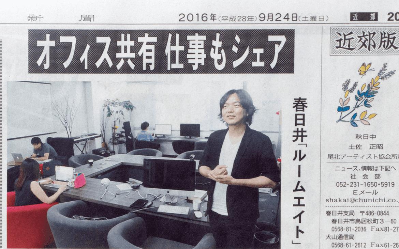 起業支援で名古屋では圧倒的シェアを誇る中日新聞に取り上げて頂き何が変わったか?