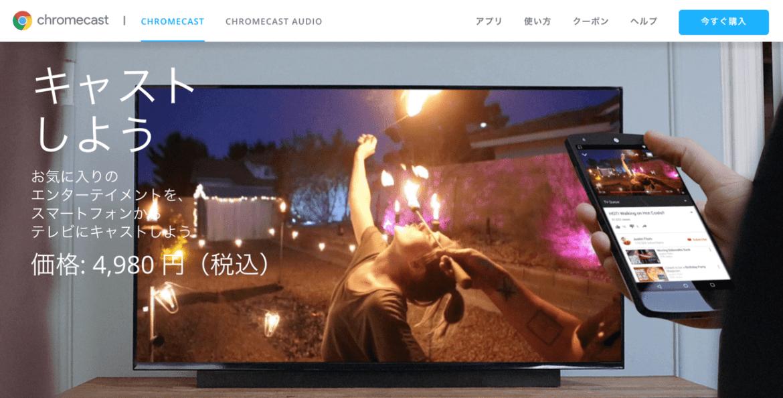 """話題の""""Google Chromecast(クロームキャスト)""""を使って、YouTube等をテレビの画面でみてみよう!"""