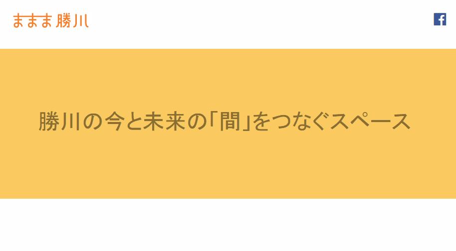 勝川のまままスクールで起業スクール開講
