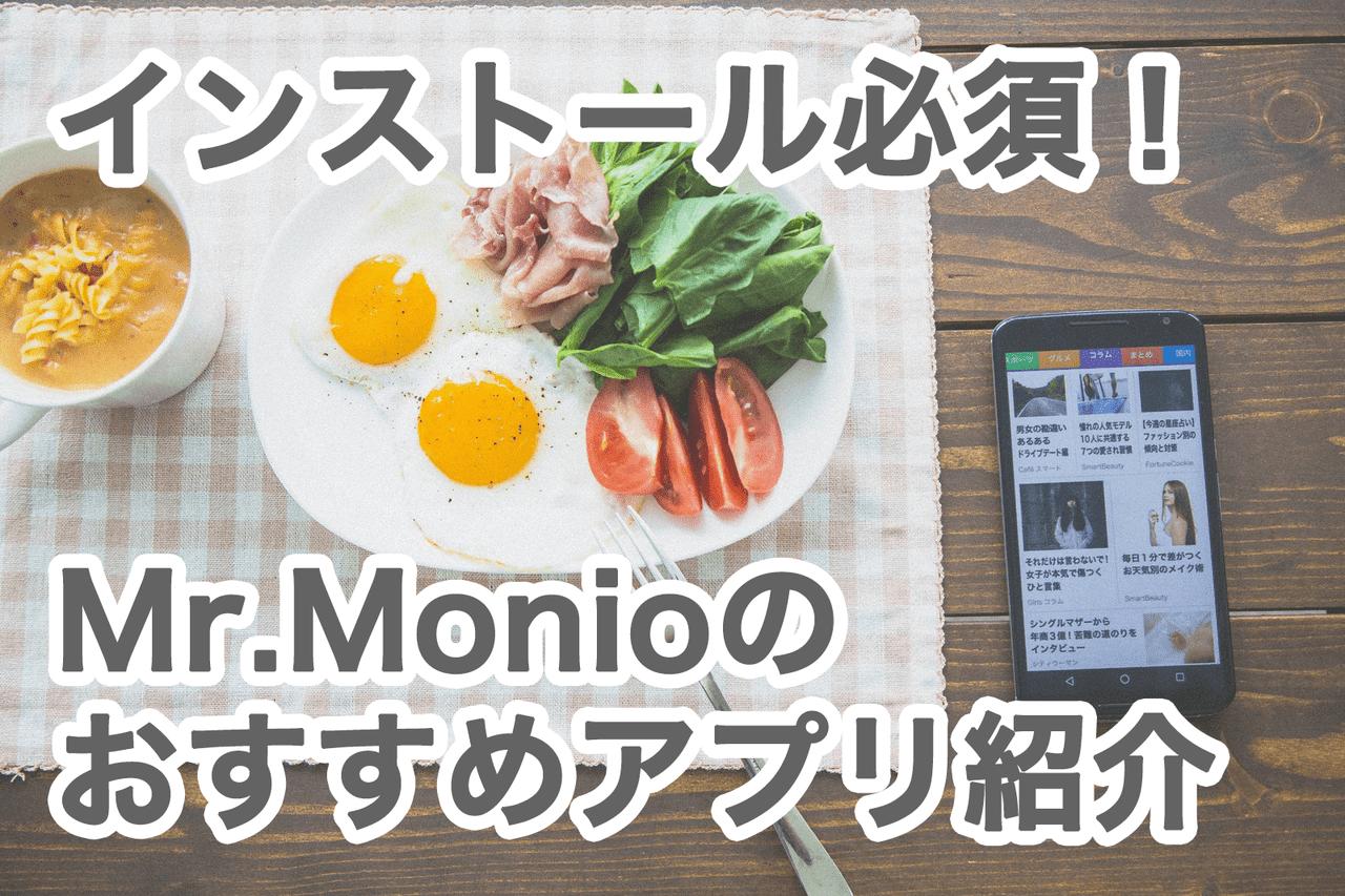 【インストール必須!】Mr.Monioのおすすめアプリ紹介シリーズ② 〜スマートパーキング〜