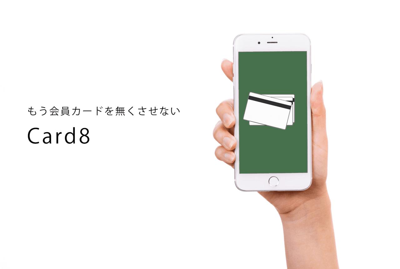Card8 | オリジナル会員カードアプリ制作サービス