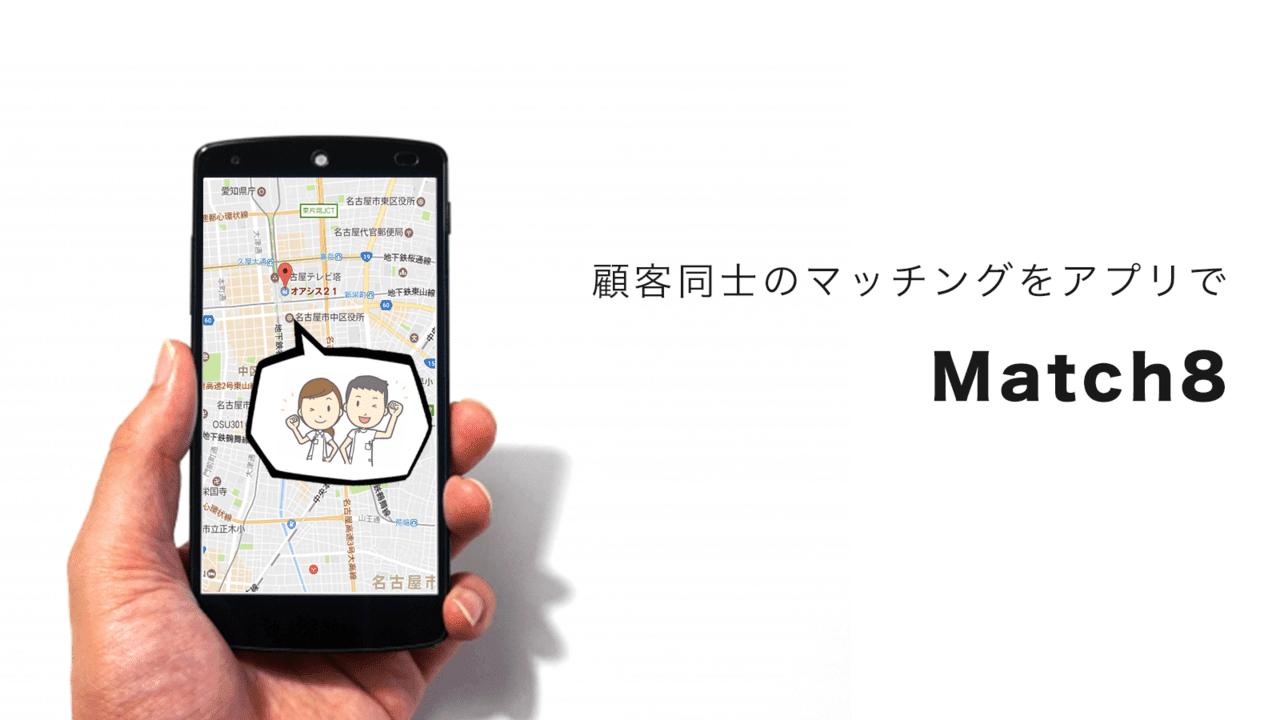 Match8 | オリジナル顧客マッチングアプリ制作サービス
